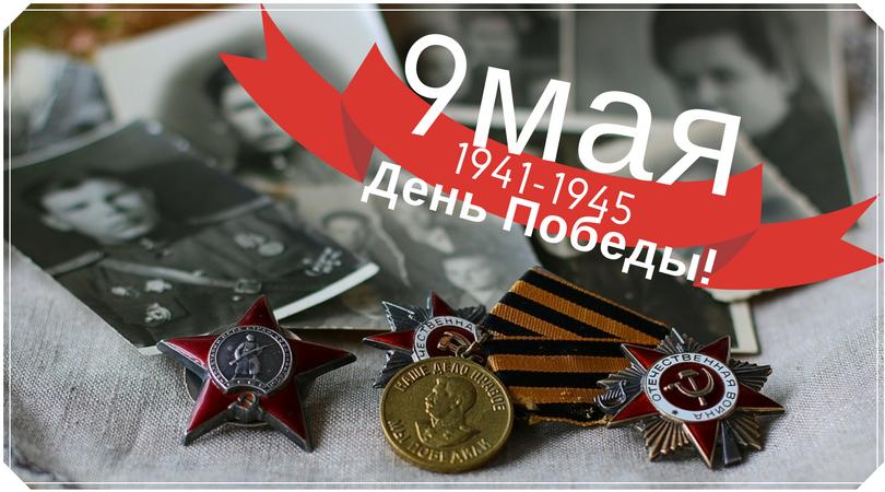 1941 1945 1